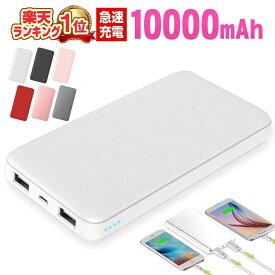 モバイルバッテリー 大容量 軽量 10000mAh スマホ iphone android 充電器 スマートフォン アイフォン USB充電 小型 スマホ充電器 アンドロイド 高評価レビュー4.41点 R-01