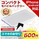 【軽量66g 薄型6.6mm】モバイルバッテリー 2500mAh ALPHA MINI ケーブル内蔵【スマホ 充電器 スマートフォン 充電器】…