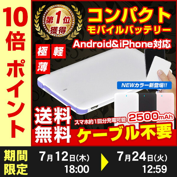 【軽量66g 薄型6.6mm】モバイルバッテリー 2500mAh ALPHA MINI ケーブル内蔵【スマホ 充電器 スマートフォン 充電器】【iPhone6s アイフォン アンドロイド 携帯充電器 軽量 薄型】【送料無料】