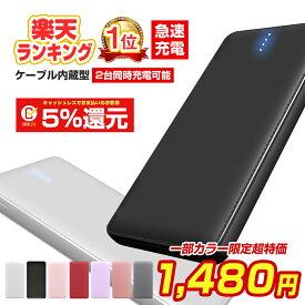 2台同時充電可能 ケーブル内蔵モバイルバッテリー 大容量 iOS/Android対応 【レビューでプレゼント】 10000mAh軽量 薄型 急速充電器 ALPHA LING w-05 スマホ iPhone アイコス iqos