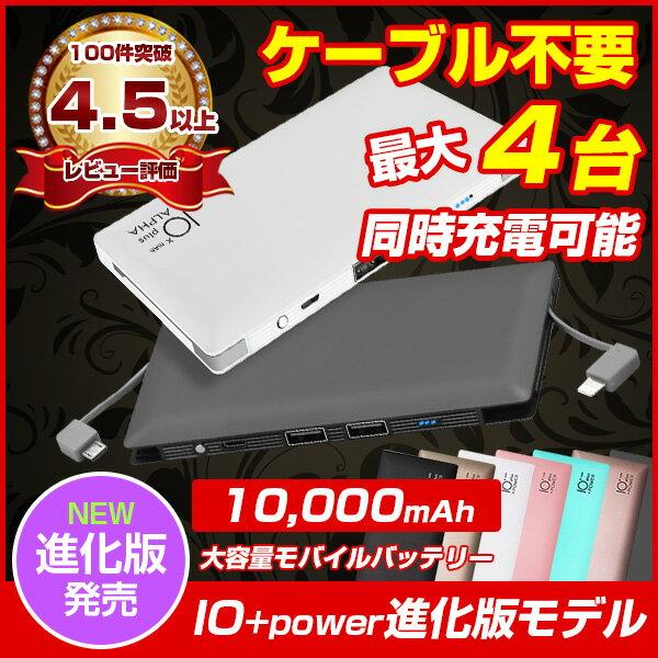 4台同時充電可能 10000mAh ケーブル内蔵モバイルバッテリー 大容量 【レビューでプレゼント】スマホ iPhone 充電器 ALPHA LING w-07 iPhone8 iPhoneX iPhone7 Plus アイフォン7 iPhone6 plus iPhone6 iPhone6s 5 SE