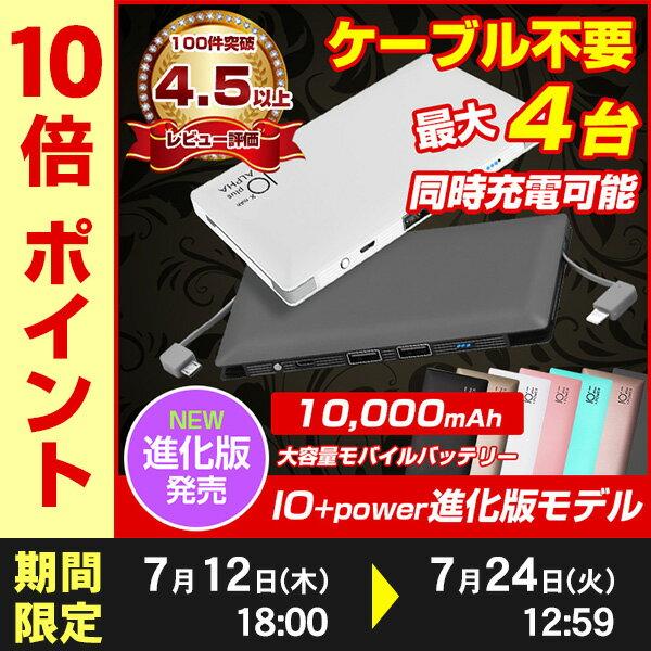 4台同時充電可能 10000mAh ケーブル内蔵モバイルバッテリー 大容量 【レビューでクーポン】スマホ iPhone 充電器 ALPHA LING w-07 iPhone8 iPhoneX iPhone7 Plus アイフォン7 iPhone6 plus iPhone6 iPhone6s 5 SE