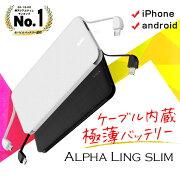 【送料無料】■ALPHALINGSLIM5000mAhケーブル内蔵モバイルバッテリー充電器3台同時充電可能スマホiPhone