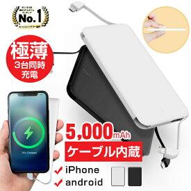 【送料無料】NEWモデル ALPHA LING SLIM 5000mAh ケーブル内蔵モバイルバッテリー 充電器 3台同時充電可能 スマホ iPhone