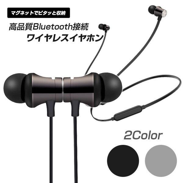 高品質 軽量 ワイヤレス イヤホン Bluetooth4.1 ALPHA LING z-02【ハンズフリー通話 音楽 iPhone アイフォン マグネット】【レビューでクーポン】
