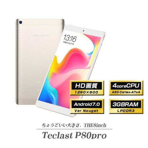 【8インチ 8型】Teclast P80 pro 2GRAM MTK8163 Android7.0 BT搭載 FHD【タブレット PC 本体】