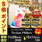 【8インチ8型】TeclastP80pro32GB2GRAMMTK8163Android7.0BT搭載FHD【タブレットPC本体】
