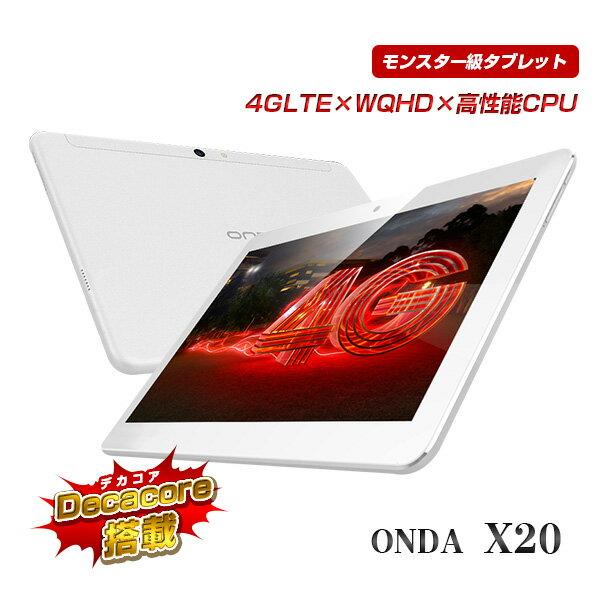 【10.1インチ 10.1型】ONDA X20 4G HelioX20 10.1インチ Android7.1 LTE BT搭載【タブレット PC 本体】