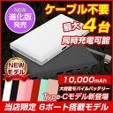 NEWモデル 4台同時充電可能 10000mAh ケーブル内蔵モバイルバッテリー 大容量 【レビ...