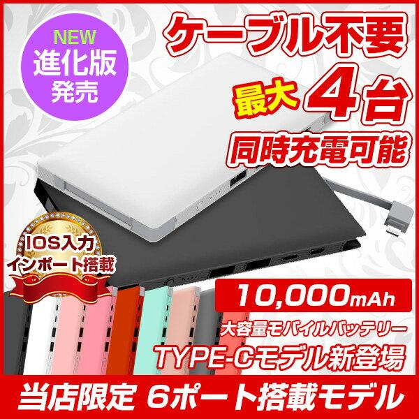 【送料無料】NEWモデル 4台同時充電可能 10000mAh スマホ iPhone6 モバイルバッテリー 充電器 ALPHA LING w-07 ケーブル内蔵【アイコス スマートフォン アイフォン 大容量 軽量 薄型】