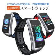 スマートウォッチQ10iphone対応android対応活動量計心拍計血圧計歩数計IP67防水健康管理スポーツ
