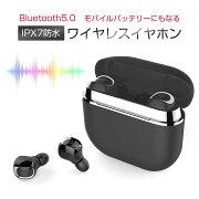 【モニター特価販売】BluetoothイヤホンワイヤレスイヤホンA5Bluetooth5.0IPX7防水両耳通話ワイヤレスブルートゥース左右分離型iPhone/Android対応