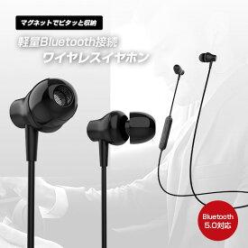 軽量 ワイヤレス イヤホン Bluetooth5.0 Z05【ハンズフリー通話 音楽 iPhone アイフォン マグネット】