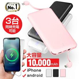 3台同時充電可能 ケーブル内蔵モバイルバッテリー 大容量 iOS/Android対応 【レビューでプレゼント】 10000mAh軽量 薄型 急速充電器 ALPHA LING w-06 スマホ iPhone アイコス iqos