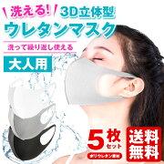 マスク大人用5枚セット洗える男女兼用ウレタンマスク3D立体マスク予防花粉かぜウイルス快適マスク送料無料