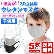 マスク子供用5枚セット洗える男女兼用ウレタンマスク3D立体マスク予防花粉かぜウイルス快適マスク送料無料