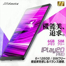 【メモリ6GB搭載】母の日 タブレット本体 10インチ SIMフリー android10 新品 ROM128GB/RAM6GB 1920×1200/WUXGA 4コア 5GHz対応 nanoSIM 4G/LTE GPS Wi-Fi Bluetooth ALLDOCUBE iPlay20Pro