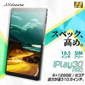 【6GB、8core、SIMフリー。】母の日 タブレット本体 10.5インチ SIMフリー android10 新品 ROM128GB/RAM6GB 1920×1200/WUXGA 8コア 5GHz対応 nanoSIM 4G/LTE GPS Wi-Fi Bluetooth ALLDOCUBE iPlay30Pro