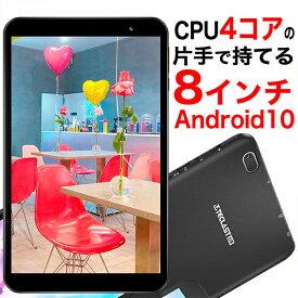 【軽くて持ちやすい!Wi-Fiモデルの大き過ぎない8inch。】タブレット 8インチ wi-fiモデル クリスマス 本体 android10(Go Edition) 新品 ROM32GB/RAM2GB 1280×800/WXGA 4コア Wi-FiGPS Wi-Fi Bluetooth TECLAST P80