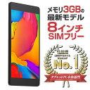 【SIM対応の8インチ片手タブ】タブレット 8インチ wi-fiモデル クリスマス 本体 SIMフリー android10(Go Edition) 新…