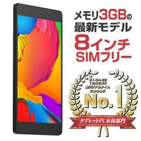 【SIM対応の8インチ片手タブ】タブレット 8インチ wi-fiモデル 敬老の日 本体 SIMフリー android10(Go Edition) 新品 ROM32GB/RAM3GB 1280×800/WXGA 4コア microSIM 4G/LTE Wi-FiGPS Wi-Fi Bluetooth ALLDOCUBE iPlay8T