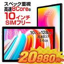 【高速CPU搭載のSIMフリー端末】母の日 タブレット本体 10インチ SIMフリー android10 新品 ROM128GB RAM4/6GB 1920×1200 WUXGA 8コア…