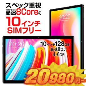 【コスパ最高級】タブレット 10インチ wi-fiモデル 敬老の日 本体 android 10 新品 送料無料 ROM128GB RAM4GB/6GB 1920×1200 WUXGA 8コア 5GHz対応 nanoSIM 4G LTE GPS Bluetooth TECLAST M40SE/M40