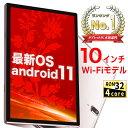タブレット Android11搭載 これは間違いなく買い!【限定特価】 wi-fiモデル 10インチ 2021年夏発売 クリスマス 本体 …