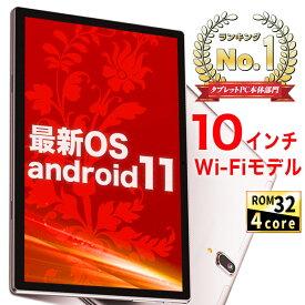 タブレット Android11搭載 これは間違いなく買い!【限定特価】 wi-fiモデル 10インチ 2021年夏発売 クリスマス 本体 新品 ROM32GB/RAM2GB 1280×800/WXGA 4コア GPS Wi-Fi Bluetooth タブレットpc ALPHALING A97GT