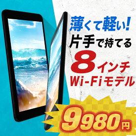 【軽くて薄いWi-Fiモデル8インチ】タブレット wi-fiモデル 8インチ クリスマス 本体 android10 新品 ROM32GB/RAM2GB 1280×800/WXGA 4コア GPS Wi-Fi Bluetooth タブレットpc S8
