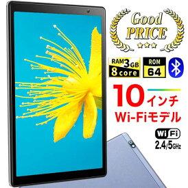 【妥協なし高コスパ】タブレット本体 10インチ 新品 ROM64GB/RAM3GB 1280×800/WXGA 8コア 5GHz対応 Wi-FiGPS Wi-Fi Bluetooth S20
