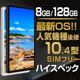 【ハイスペック】オススメNo.1!タブレット wi-fiモデル 10インチ クリスマス 本体 android11 新品 ROM128GB/RAM8GB 2000x1200/WUXGA 8コア GPS Wi-Fi Bluetooth タブレットpc ALLDOCUBE iPlay40H