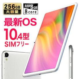 【プロスペック】メモリ256GB!タブレット wi-fiモデル 10インチ クリスマス 本体 android11 新品 ROM256GB/RAM8GB 2000x1200/WUXGA 8コア GPS Wi-Fi Bluetooth タブレットpc ALLDOCUBE iPlay40Pro