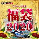 【福袋 2020】タブタブ新春福袋2020 大型タブレットの夢【SALE 福袋 キッズ メンズ アクセサリー 男の子 家電 予約】…