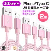 iPhone充電ケーブル2m×3本セットタイプc充電ケーブルスマホケーブルアイフォンケーブル充電器iPhone11ProMaxiPhoneXR急速充電SwitchXperiausbtype-cケーブル送料無料