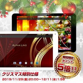 【10インチ 10型】【人気】これは間違いなく買い! 大型アンドロイドタブレットPC ALPHALING A94GT【android tablet/タブレット PC 本体 父の日】