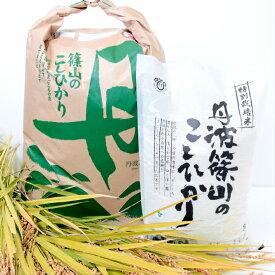 丹波篠山の特別栽培米こしひかり【精米】5kg×2袋