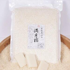 丹波篠山産マンゲツモチ精米【餅米】3kg