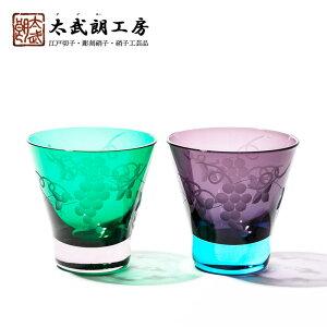 江戸切子 ぶどう紋 高台オールドグラス ペア 緑・紫 化粧箱入り 太武朗工房直販