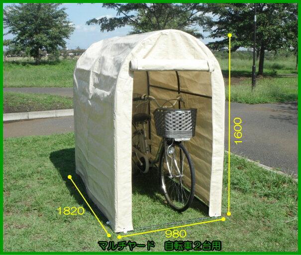 【送料無料】マルチヤード【2台用 ベージュ色】MY-2BC 自転車 置き場 屋根 自転車置き場 家庭用 サイクルハウス サイクル ガレージ 自転車 カバー
