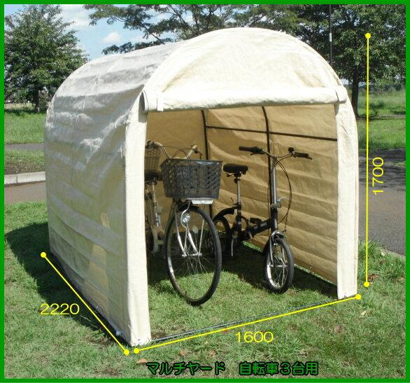 【送料無料】マルチヤード【3台用 ベージュ色】MY-3BC 自転車 置き場 屋根 自転車置き場 家庭用 サイクルハウス サイクル ガレージ 自転車 カバー
