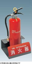 ダイケン 消火器ボックス FFL1型(スチール)