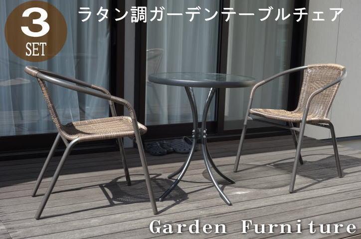 【送料無料】ラタン調ガーデン3点セット ガーデン テーブル セット ガーデンチェア(倉出し)