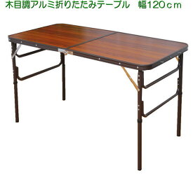 木目調 折りたたみテーブル 120cmタイプ 折り畳みテーブル アウトドア(倉出し)