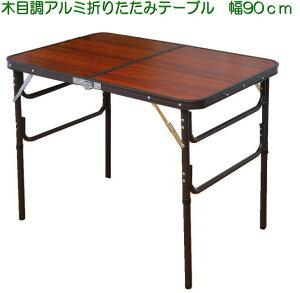 木目調 折りたたみテーブル 90cmタイプ 折り畳みテーブル アウトドア(倉出し)