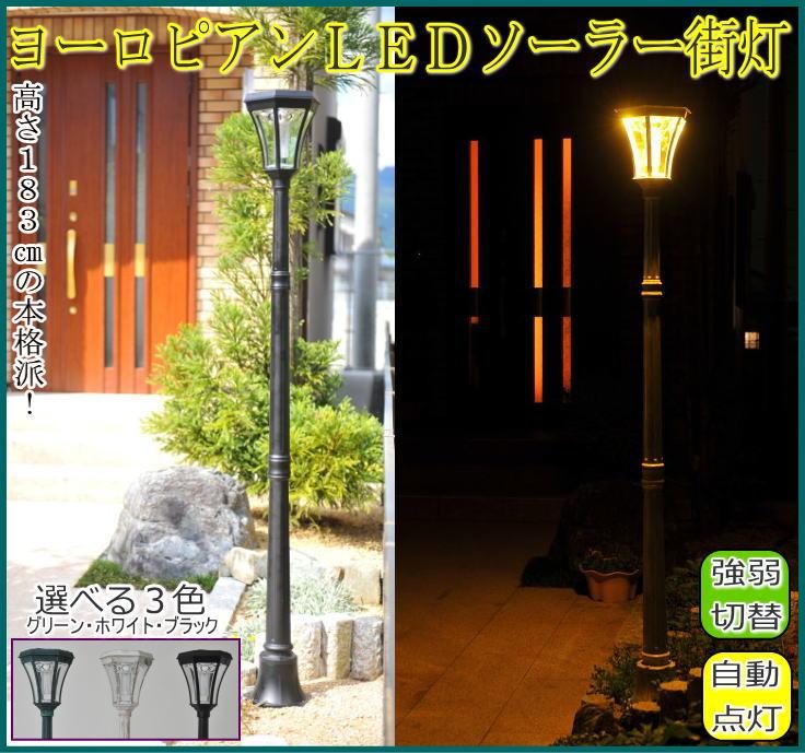 【送料無料】ソーラーガーデンライト[電球色]LED搭載 庭園灯  ソーラーライト led 屋外 外灯 街灯 クリスマス用品 玄関 照明 門灯 tan−s328