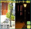 【送料無料】ソーラーガーデンライト[電球色]LED搭載 庭園灯  ソーラーライト led 屋外 外灯 街灯 クリスマス用品
