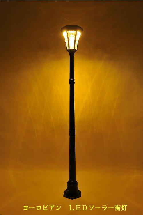 ソーラーガーデンライト[電球色]LED搭載 庭園灯  ソーラーライト led 屋外 外灯 街灯 クリスマス用品 玄関 照明 門灯 tan−s328(倉出し)