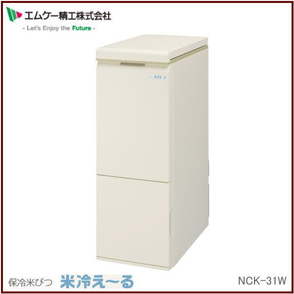 【送料無料】エムケー精工 保冷米びつ 30kg NCK-31W 米冷え〜る エムケー精工 COOL ACE 米びつ 冷蔵庫