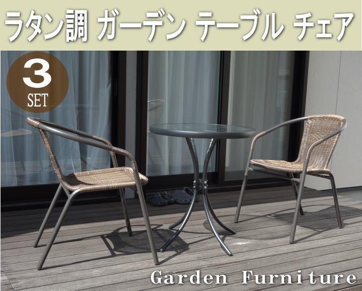 【送料無料】ラタン調ガーデン3点セット ガーデン テーブル セット ガーデンチェア